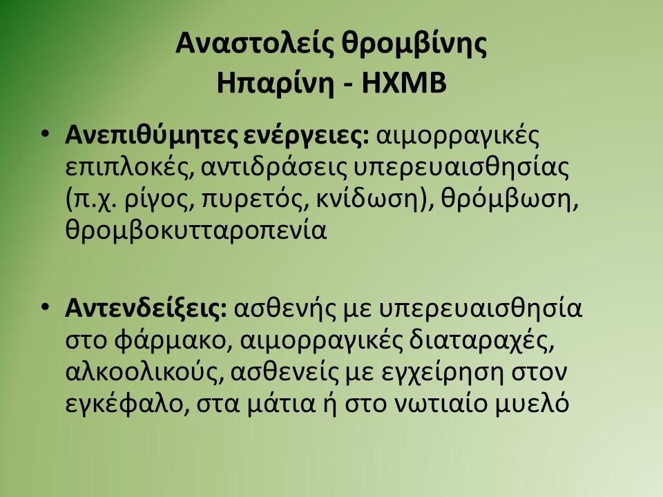 Αναστολείς θρομβίνης Ηπαρίνη - ΗΧΜΒ Ανεπιθύμητες ενέργειες: αιμορραγικές επιπλοκές, αντιδράσεις υπερευαισθησίας (π.χ. ρίγος, πυρετός, κνίδωση), θρόμβω