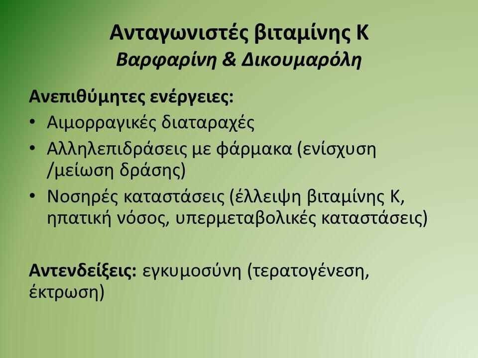 Ανταγωνιστές βιταμίνης Κ Βαρφαρίνη & Δικουμαρόλη Ανεπιθύμητες ενέργειες: Αιμορραγικές διαταραχές Αλληλεπιδράσεις με φάρμακα (ενίσχυση /μείωση δράσης)