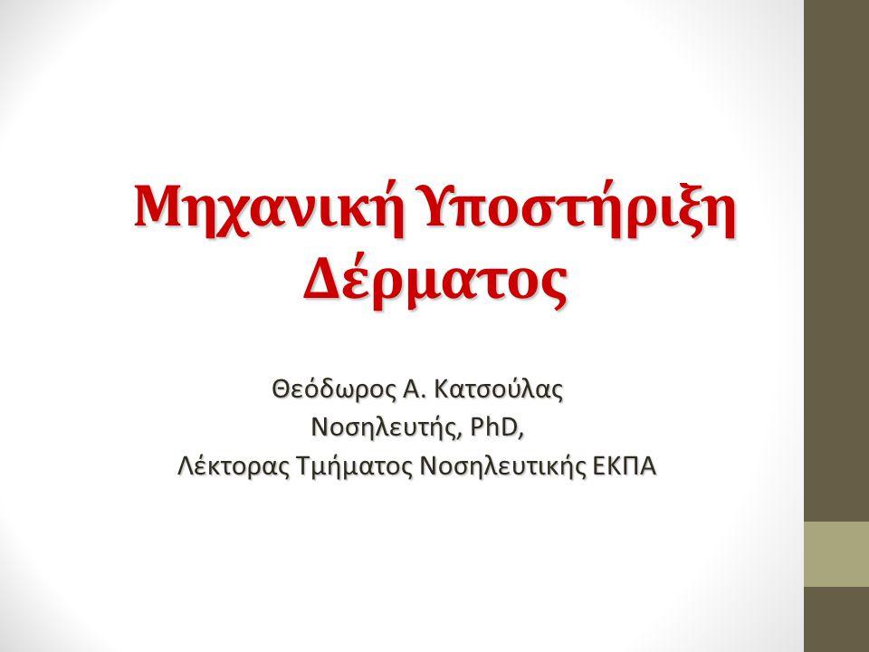 Μηχανική Υποστήριξη Δέρματος Θεόδωρος Α. Κατσούλας Νοσηλευτής, PhD, Λέκτορας Τμήματος Νοσηλευτικής ΕΚΠΑ