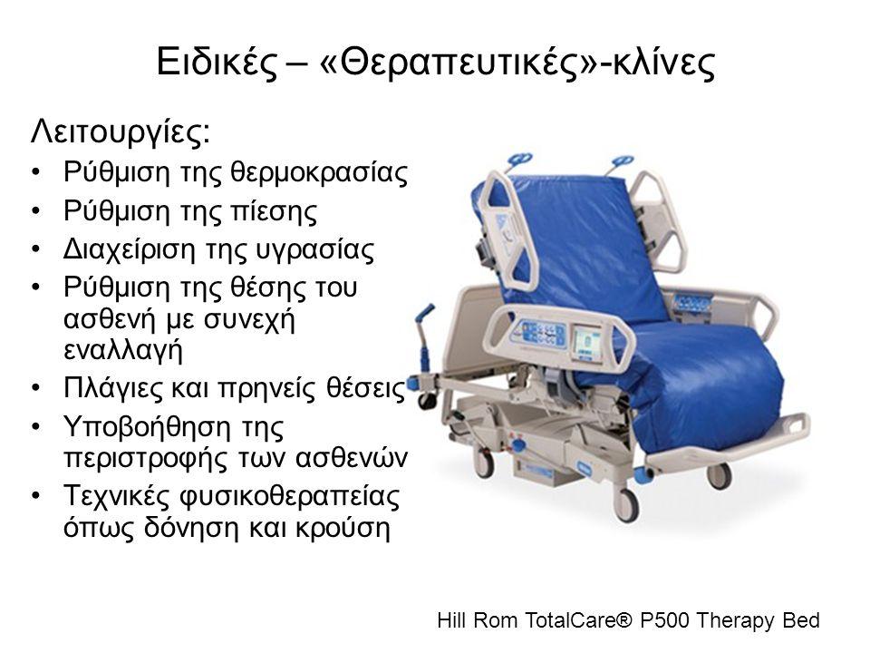 Ειδικές – «Θεραπευτικές»-κλίνες Λειτουργίες: Ρύθμιση της θερμοκρασίας Ρύθμιση της πίεσης Διαχείριση της υγρασίας Ρύθμιση της θέσης του ασθενή με συνεχή εναλλαγή Πλάγιες και πρηνείς θέσεις Υποβοήθηση της περιστροφής των ασθενών Τεχνικές φυσικοθεραπείας όπως δόνηση και κρούση Hill Rom TotalCare® P500 Therapy Bed