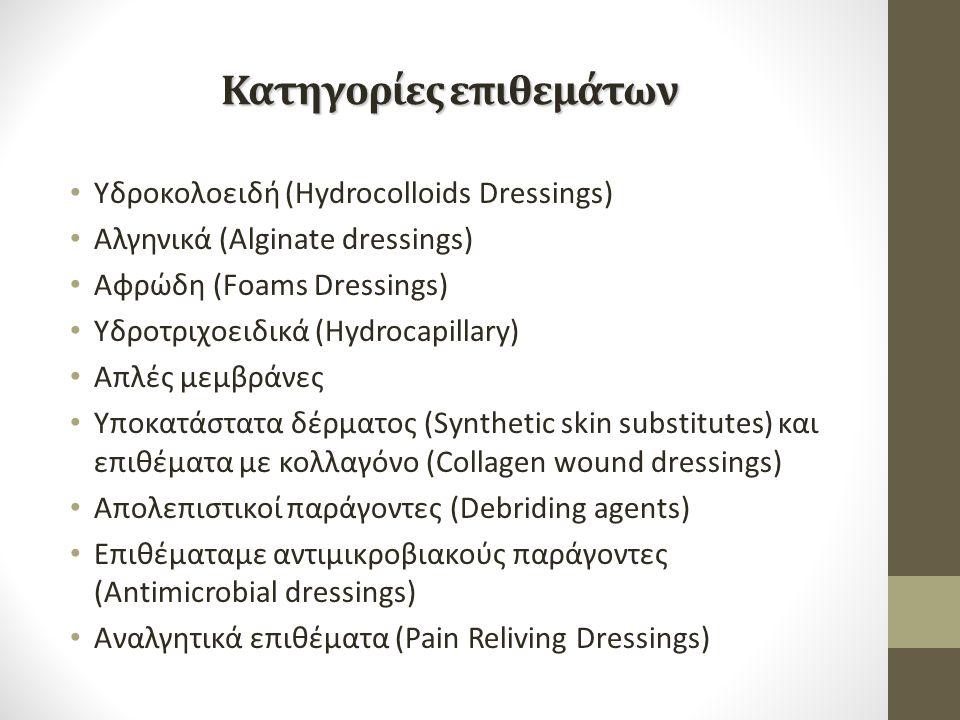 Κατηγορίες επιθεμάτων Υδροκολοειδή (Hydrocolloids Dressings) Αλγηνικά (Alginate dressings) Αφρώδη (Foams Dressings) Υδροτριχοειδικά (Hydrocapillary) Απλές μεμβράνες Υποκατάστατα δέρματος (Synthetic skin substitutes) και επιθέματα με κολλαγόνο (Collagen wound dressings) Απολεπιστικοί παράγοντες (Debriding agents) Επιθέματαμε αντιμικροβιακούς παράγοντες (Antimicrobial dressings) Αναλγητικά επιθέματα (Pain Reliving Dressings)