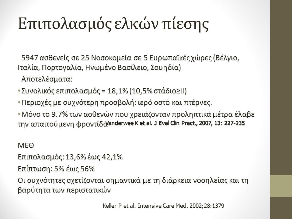 Επιπολασμός ελκών πίεσης 5947 ασθενείς σε 25 Νοσοκομεία σε 5 Ευρωπαϊκές χώρες (Βέλγιο, Ιταλία, Πορτογαλία, Ηνωμένο Βασίλειο, Σουηδία) Αποτελέσματα: Συνολικός επιπολασμός = 18,1% (10,5% στάδιο≥ΙΙ) Συνολικός επιπολασμός = 18,1% (10,5% στάδιο≥ΙΙ) Περιοχές με συχνότερη προσβολή: ιερό οστό και πτέρνες.