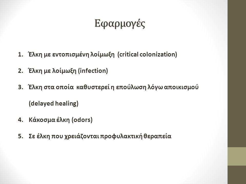 1.Έλκη με εντοπισμένη λοίμωξη (critical colonization) 2.Έλκη με λοίμωξη (infection) 3.Έλκη στα οποία καθυστερεί η επούλωση λόγω αποικισμού (delayed healing) 4.Κάκοσμα έλκη (odors) 5.Σε έλκη που χρειάζονται προφυλακτική θεραπεία Εφαρμογές