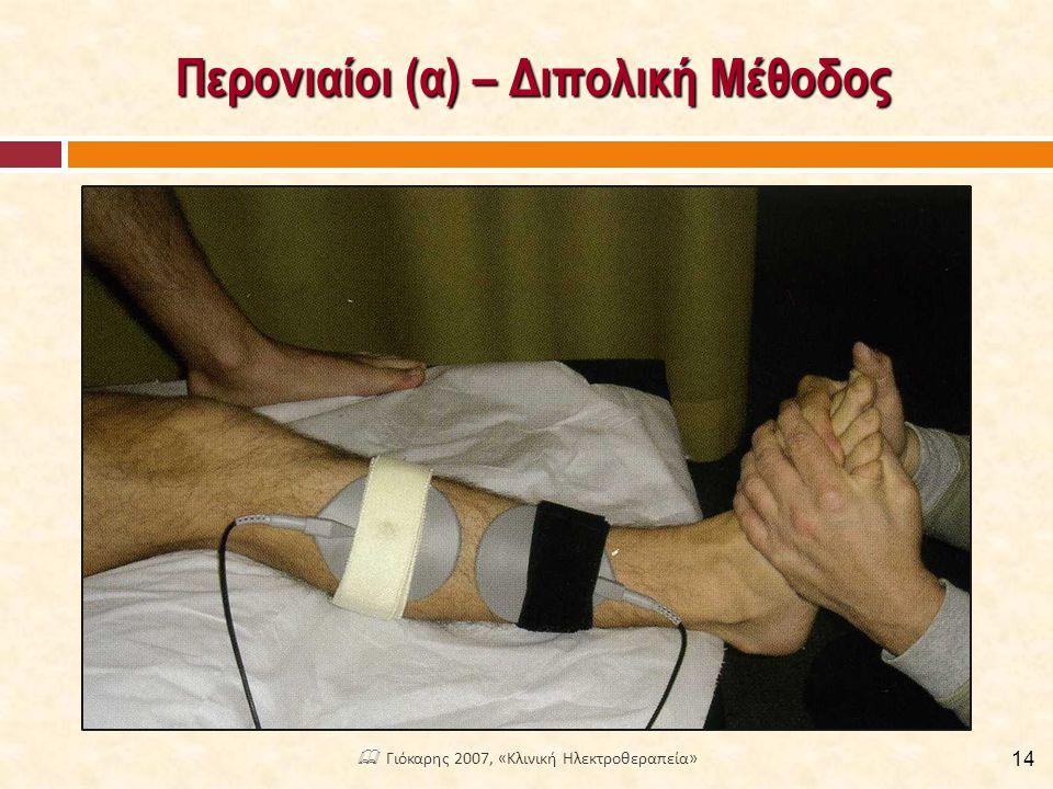 Περονιαίοι (α) – Διπολική Μέθοδος Περονιαίοι (α) – Διπολική Μέθοδος 14  Γιόκαρης 2007, «Κλινική Ηλεκτροθεραπεία»