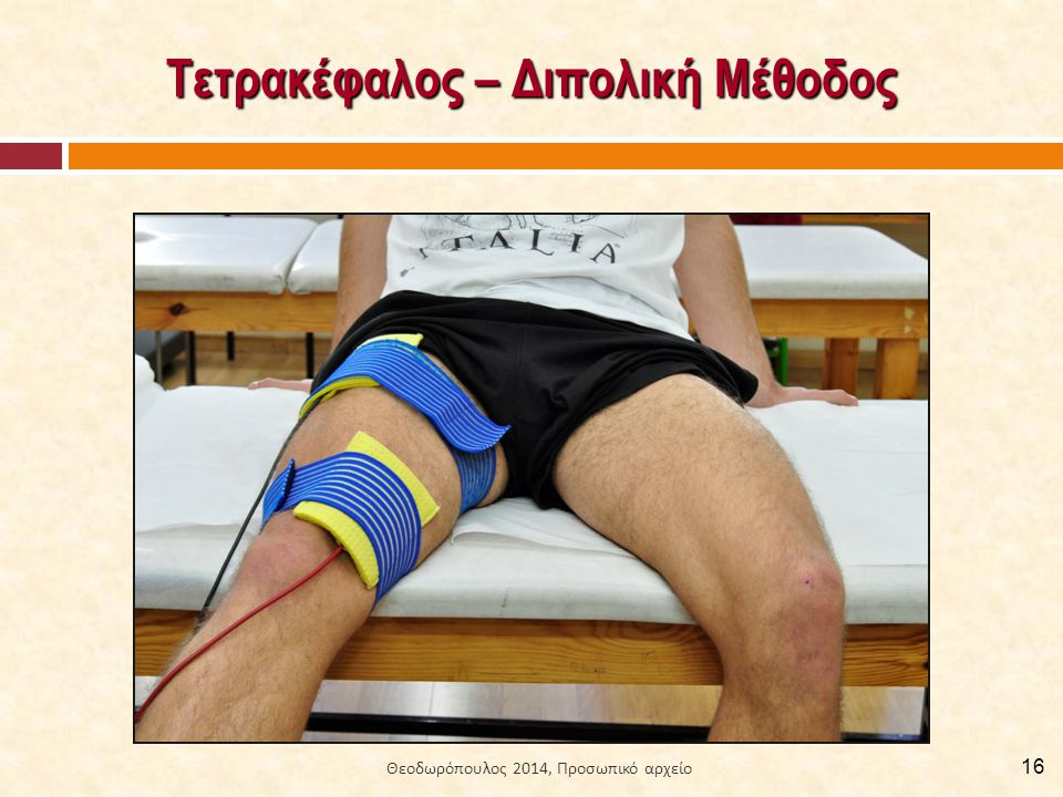 Τετρακέφαλος – Διπολική Μέθοδος 16 Θεοδωρόπουλος 2014, Προσωπικό αρχείο