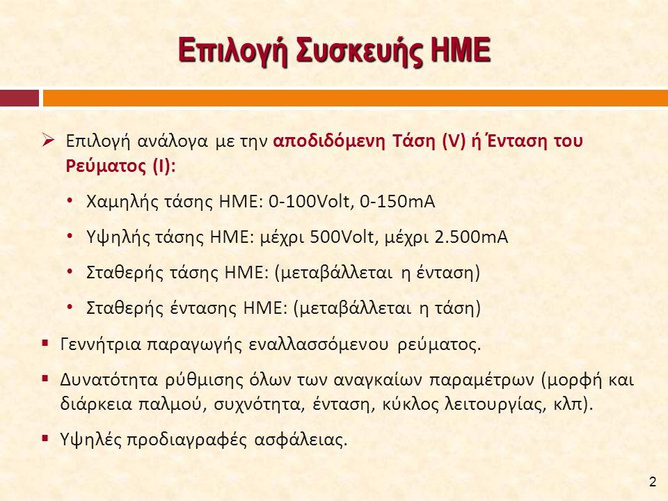 Επιλογή Συσκευής ΗΜΕ  Επιλογή ανάλογα με την αποδιδόμενη Τάση (V) ή Ένταση του Ρεύματος (I): Χαμηλής τάσης ΗΜΕ: 0-100Volt, 0-150mA Υψηλής τάσης ΗΜΕ:
