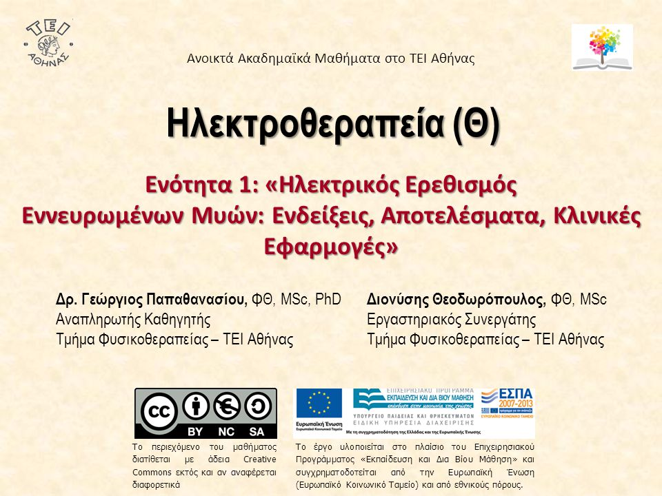 Ηλεκτροθεραπεία (Θ) Ενότητα 1: «Ηλεκτρικός Ερεθισμός Εννευρωμένων Μυών: Ενδείξεις, Αποτελέσματα, Κλινικές Εφαρμογές» Δρ. Γεώργιος Παπαθανασίου, ΦΘ, MS