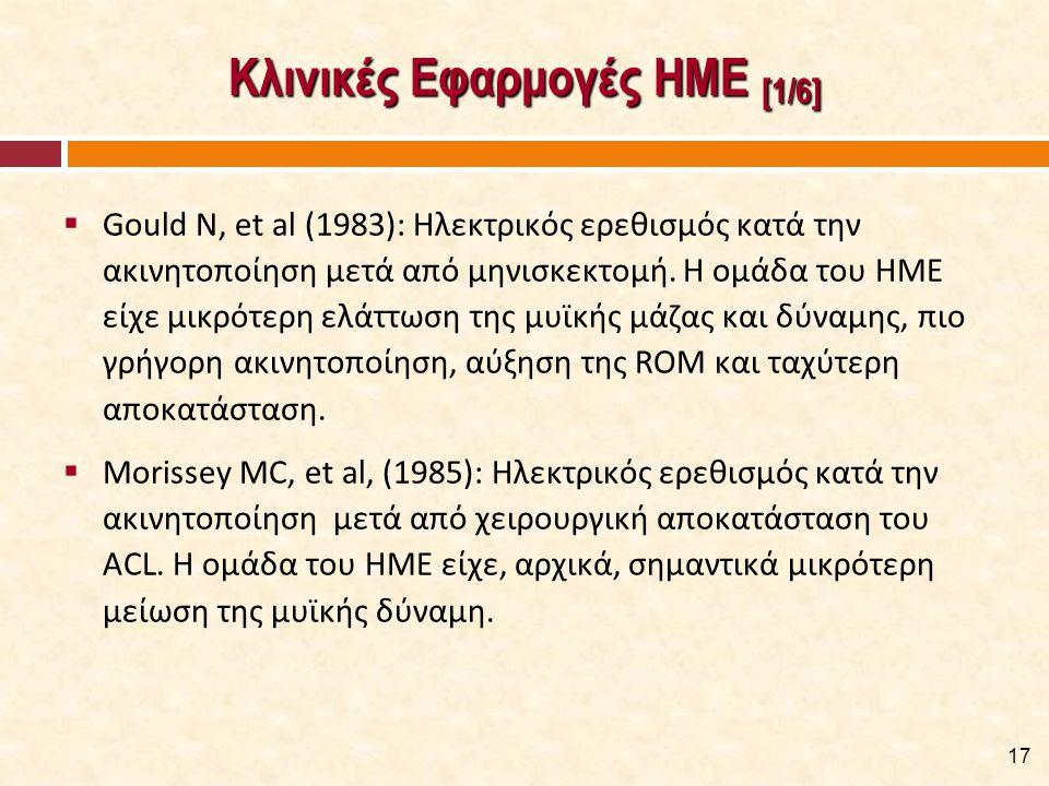 Κλινικές Εφαρμογές ΗΜΕ [1/6]  Gould N, et al (1983): Ηλεκτρικός ερεθισμός κατά την ακινητοποίηση μετά από μηνισκεκτομή. Η ομάδα του ΗΜΕ είχε μικρότερ