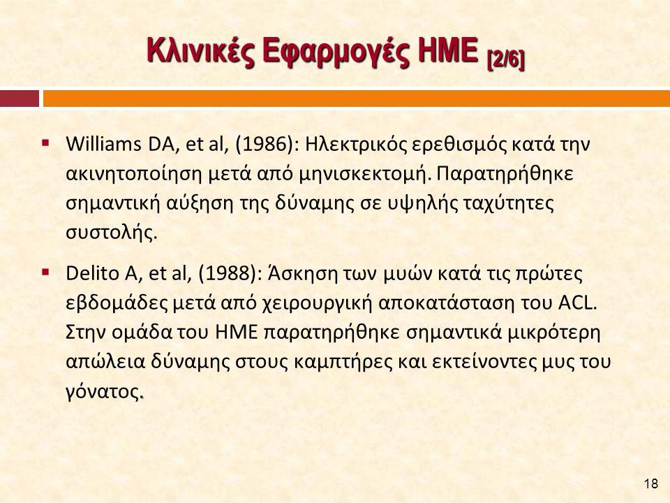 Κλινικές Εφαρμογές ΗΜΕ [2/6]  Williams DA, et al, (1986): Ηλεκτρικός ερεθισμός κατά την ακινητοποίηση μετά από μηνισκεκτομή. Παρατηρήθηκε σημαντική α