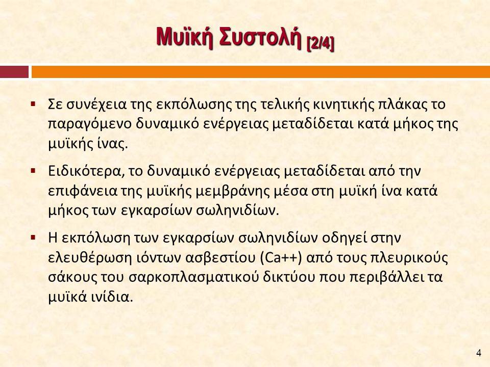 Τέλος Ενότητας Η προσπάθεια αυτή αφιερώνεται στη μνήμη του αγαπητού συναδέλφου Παναγιώτη Γιόκαρη ο οποίος επί χρόνια δίδασκε το μάθημα της «Ηλεκτροθεραπείας» στους φοιτητές του Τμήματος Φυσικοθεραπείας του ΤΕΙ Αθήνας