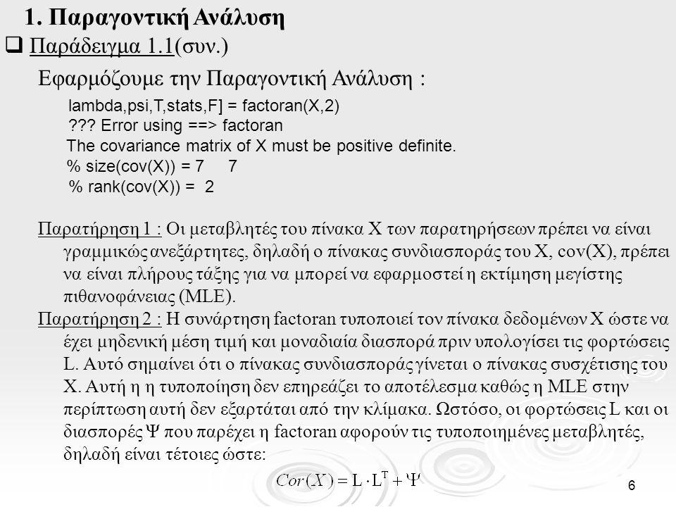 67  Παράδειγμα 3.1 (συν.) Σύμφωνα με τα συμπεράσματα στα οποία κατέληξαν οι ερευνητές συμπεραίνουμε ότι η p-τιμή και για τους τρεις ελέγχους ήταν μικρότερη από το επίπεδο σημαντικότητας.
