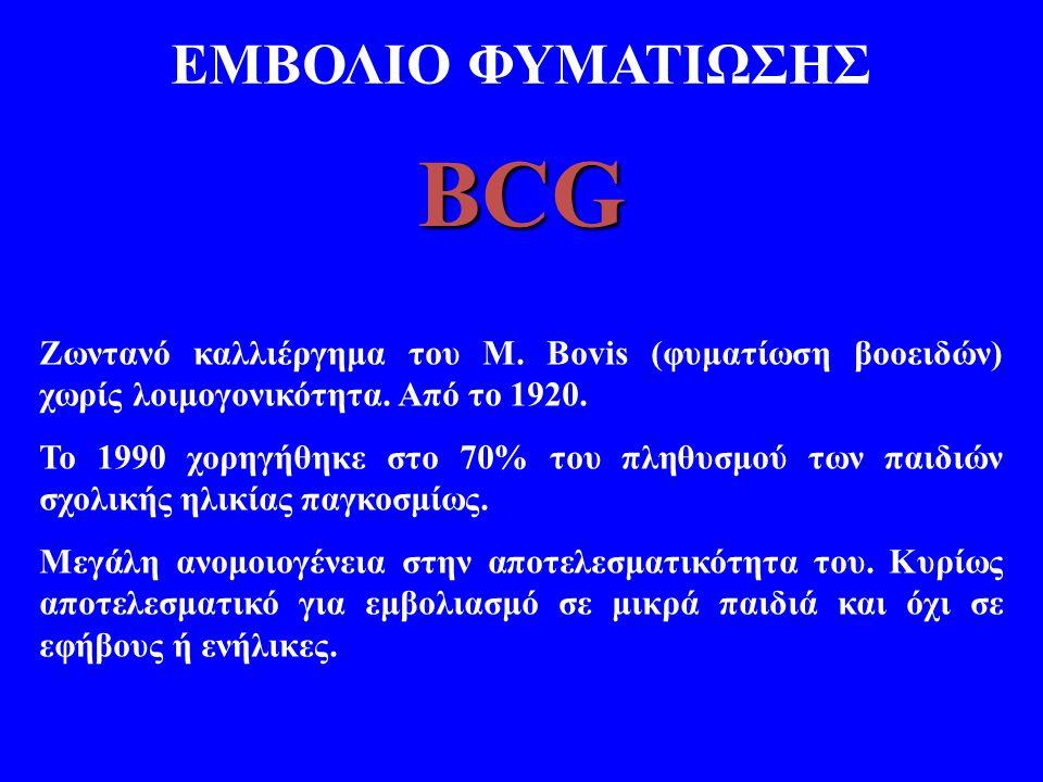 ΕΜΒΟΛΙΟ ΦΥΜΑΤΙΩΣΗΣ BCG Ζωντανό καλλιέργημα του Μ. Bovis (φυματίωση βοοειδών) χωρίς λοιμογονικότητα. Από το 1920. Το 1990 χορηγήθηκε στο 70% του πληθυσ