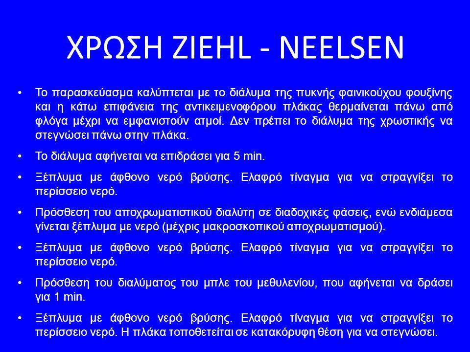 ΧΡΩΣΗ ZIEHL - NEELSEN Το παρασκεύασμα καλύπτεται με το διάλυμα της πυκνής φαινικούχου φουξίνης και η κάτω επιφάνεια της αντικειμενοφόρου πλάκας θερμαί