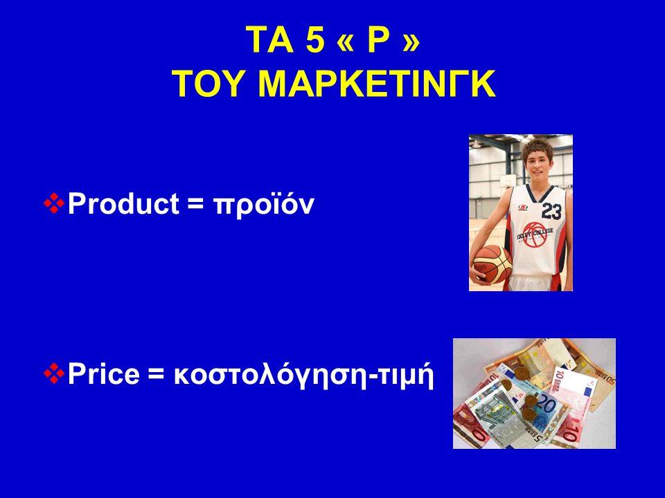 ΤΑ 5 « Ρ » ΤΟΥ ΜΑΡΚΕΤΙΝΓΚ  Product = προϊόν  Price = κοστολόγηση-τιμή