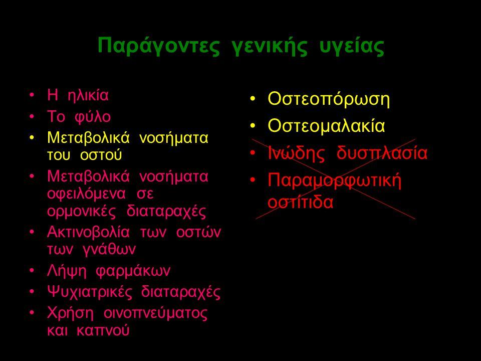 Παράγοντες γενικής υγείας Η ηλικία Το φύλο Μεταβολικά νοσήματα του οστού Μεταβολικά νοσήματα οφειλόμενα σε ορμονικές διαταραχές Ακτινοβολία των οστών