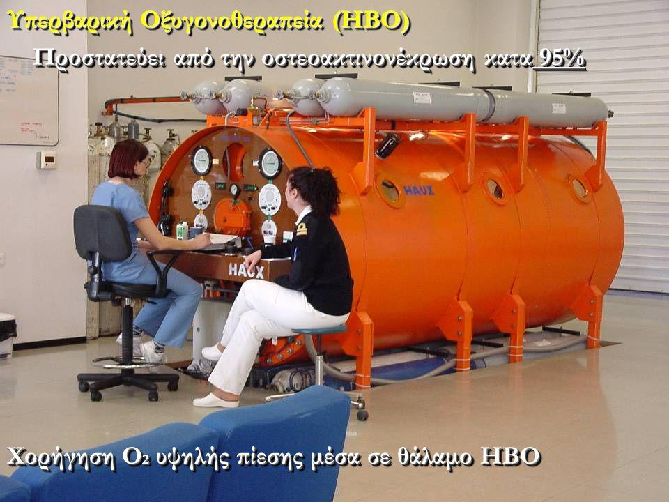 Υπερβαρική Οξυγονοθεραπεία (ΗΒΟ) Προστατεύει από την οστεοακτινονέκρωση κατα 95% Προστατεύει από την οστεοακτινονέκρωση κατα 95% Χορήγηση Ο 2 υψηλής π
