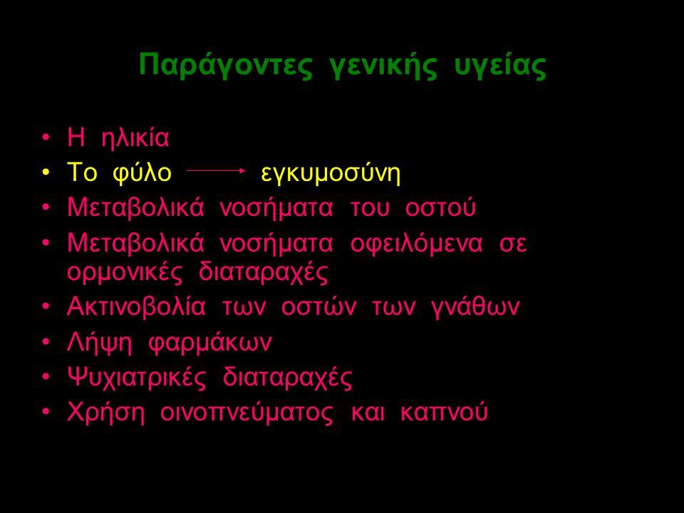 ΙΑΤΡΙΚΗ ΑΞΙΟΛΟΓΗΣΗ ΑΣΘΕΝΩΝ ΣΑΚΧΑΡΩΔΗΣ ΔΙΑΒΗΤΗΣ 600.000 Διαβητικοί στην Ελλάδα 400.000 Έλληνες με λανθάνοντα διαβήτη