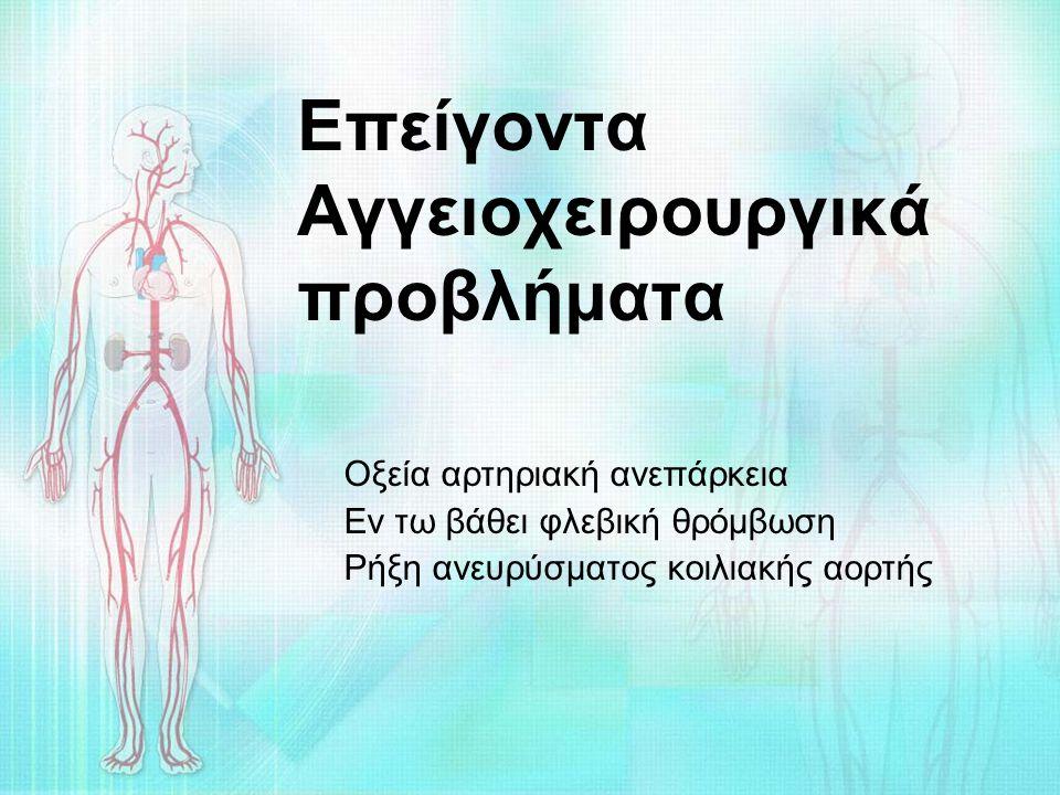 Επείγοντα Αγγειοχειρουργικά προβλήματα Οξεία αρτηριακή ανεπάρκεια Εν τω βάθει φλεβική θρόμβωση Ρήξη ανευρύσματος κοιλιακής αορτής