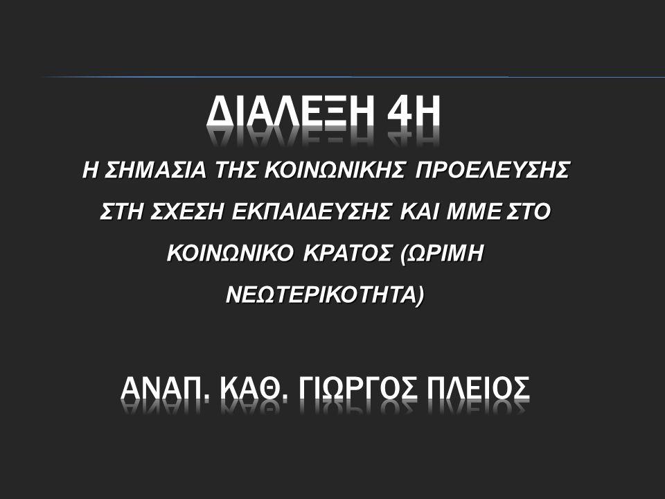 Στο Κοινωνικό Κράτος ( Ώριμη Νεωτερικότητα) οι δυο θεσμοί είναι αυτόνομοι και έχουν Λειτουργική Αλληλοσυμπληρωματικότητα 1.