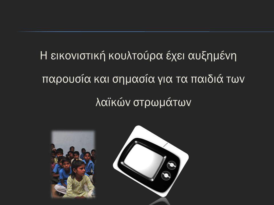 Τι λένε τα στατιστικά δεδομένα και οι έρευνες  Οι μαθητές που προέρχονται από τα λαϊκά στρώματα συνήθως παρακολουθούν περισσότερη τηλεόραση, είναι συστηματικοί τηλεθεατές (heavy viewers)  Οι μαθητές από τα ανώτερα κοινωνικά στρώματα είναι συνήθως περιστασιακοί τηλεθεατές (light viewers)
