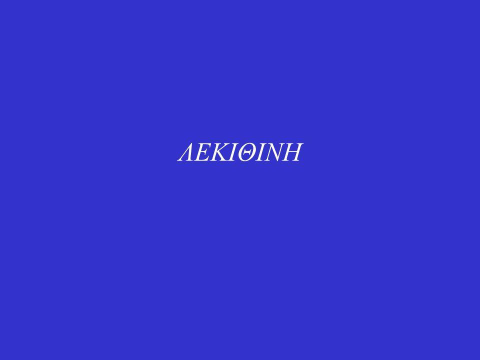Η λεκιθίνη είναι ένα φωσφολιπίδιο και είναι γνωστή ως φωσφατιδιλοχολίνη.
