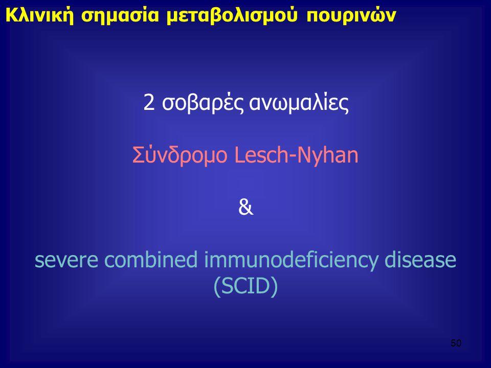 2 σοβαρές ανωμαλίες Σύνδρομο Lesch-Nyhan & severe combined immunodeficiency disease (SCID) Κλινική σημασία μεταβολισμού πουρινών 50