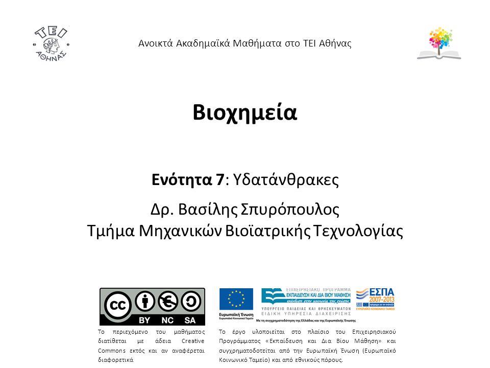 Βιοχημεία Ενότητα 7: Υδατάνθρακες Δρ. Βασίλης Σπυρόπουλος Τμήμα Μηχανικών Βιοϊατρικής Τεχνολογίας Ανοικτά Ακαδημαϊκά Μαθήματα στο ΤΕΙ Αθήνας Το περιεχ