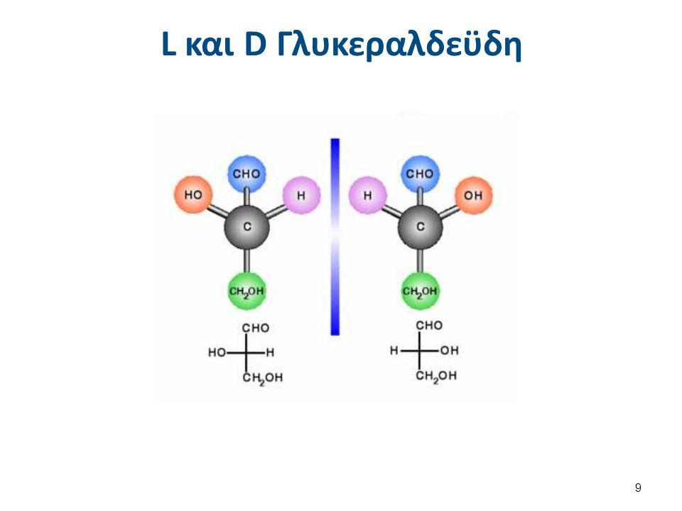 L και D Γλυκεραλδεϋδη 9