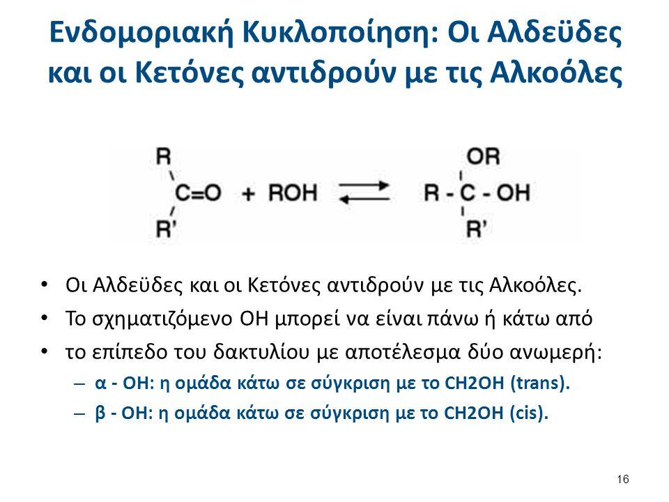 Ενδομοριακή Κυκλοποίηση: Οι Αλδεϋδες και οι Κετόνες αντιδρούν με τις Αλκοόλες Οι Αλδεϋδες και οι Κετόνες αντιδρούν με τις Αλκοόλες. Το σχηματιζόμενο Ο