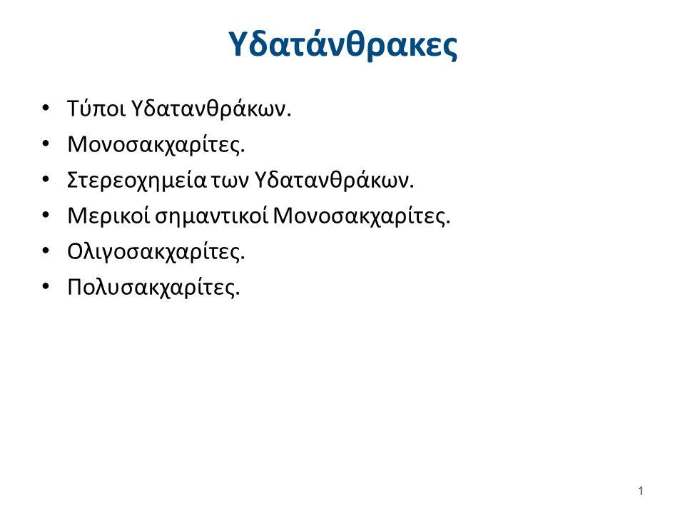 Υδατάνθρακες Τύποι Υδατανθράκων. Μονοσακχαρίτες. Στερεοχημεία των Υδατανθράκων. Μερικοί σημαντικοί Μονοσακχαρίτες. Ολιγοσακχαρίτες. Πολυσακχαρίτες. 1