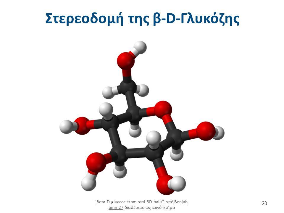 """Στερεοδομή της β-D-Γλυκόζης 20 """"Beta-D-glucose-from-xtal-3D-balls"""", από Benjah- bmm27 διαθέσιμo ως κοινό κτήμαBeta-D-glucose-from-xtal-3D-ballsBenjah-"""