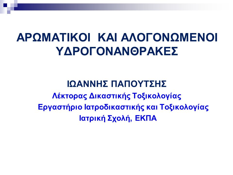 Όρια έκθεσης TLV-TWA: Ανιλίνη 5 ppm Νιτροβενζόλιο 1 ppm Δινιτροβενζόλιο 0,15 ppm Μέση θανατηφόρος δόση ανιλίνης: 5-20 g