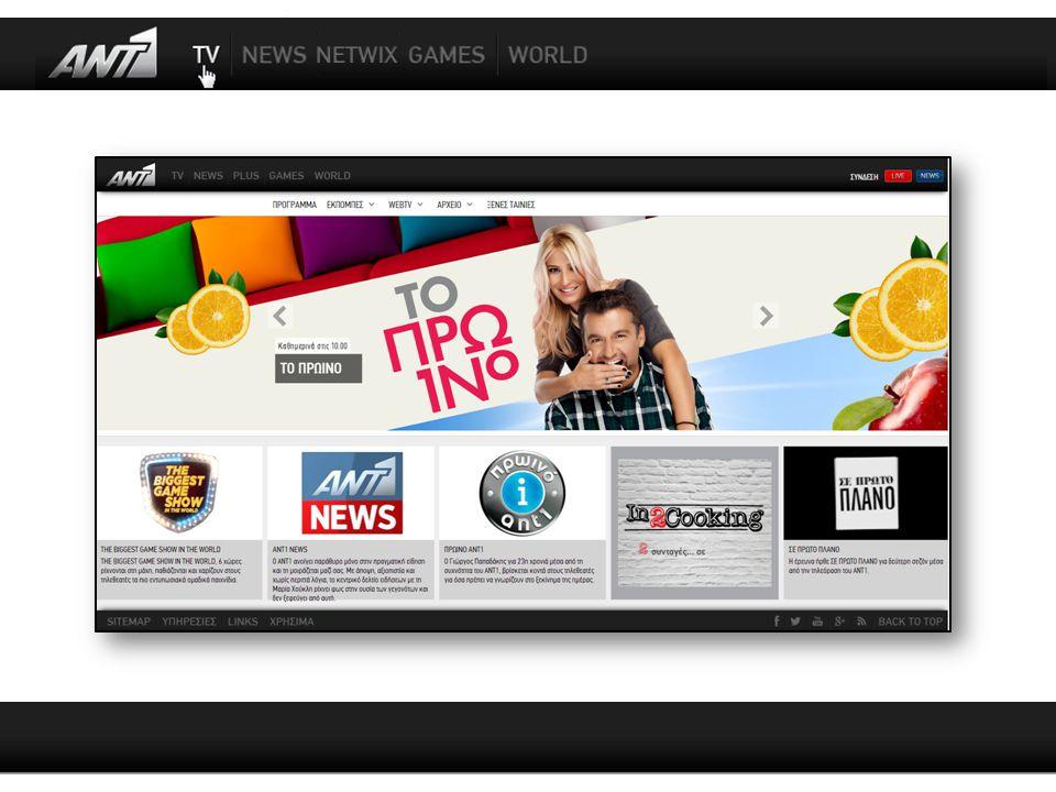 LIVE STREAMINGVIDEO ON DEMAND Όλο το τηλεοπτικό υλικό της τηλεόρασης του ΑΝΤ1, διαθέσιμο στο WEB TV Άψογη ποιότητα – Χωρίς καθυστερήσεις Ειδήσεις & Ενημερωση Κοινωνικες εκπομπες Αθλητικες εκπομπες Ψυχαγωγικες εκπομπες Ελληνικες σειρες Ξενες σειρες Αρχειο ελληνικων σειρων Η τηλεόραση του ΑΝΤ1 απευθείας στην οθόνη σου!