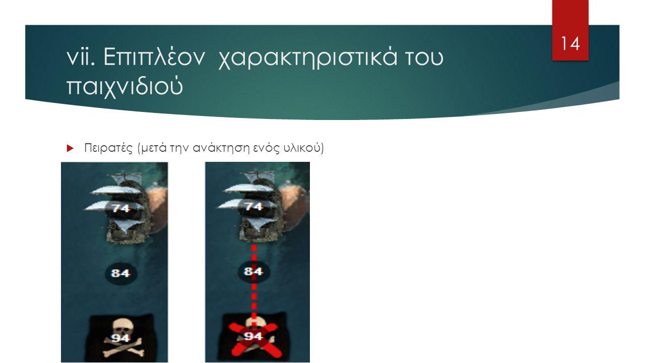 vii. Επιπλέον χαρακτηριστικά του παιχνιδιού  Πειρατές (μετά την ανάκτηση ενός υλικού) 14