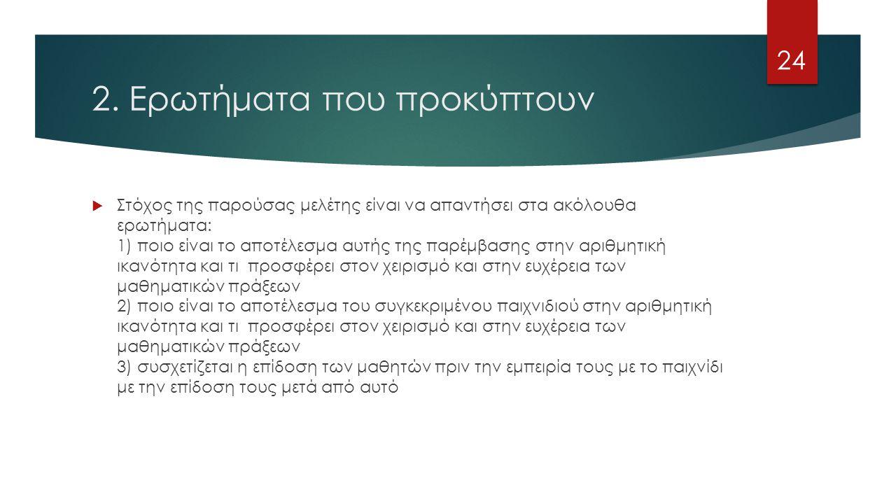 2. Ερωτήματα που προκύπτουν  Στόχος της παρούσας μελέτης είναι να απαντήσει στα ακόλουθα ερωτήματα: 1) ποιο είναι το αποτέλεσμα αυτής της παρέμβασης