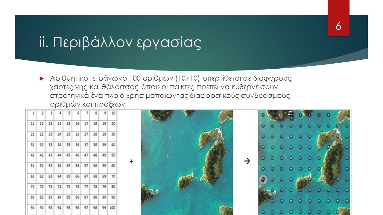 ii. Περιβάλλον εργασίας  Αριθμητικό τετράγωνο 100 αριθμών (10×10) υπερτίθεται σε διάφορους χάρτες γης και θάλασσας όπου οι παίκτες πρέπει να κυβερνήσ