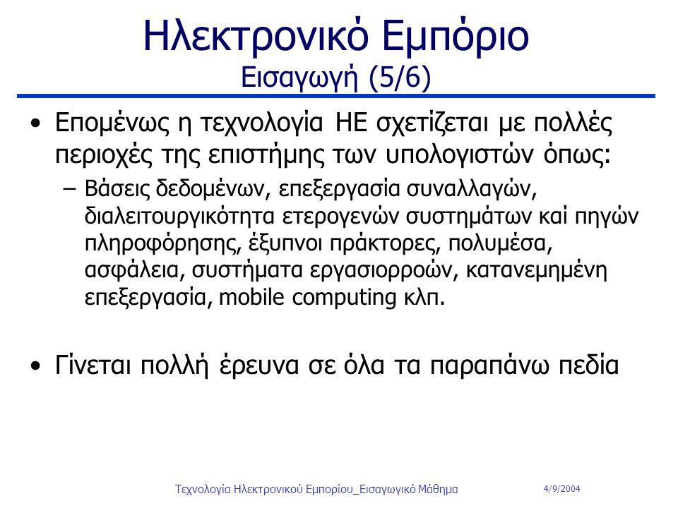 4/9/2004 Τεχνολογία Ηλεκτρονικού Εμπορίου_Εισαγωγικό Μάθημα Ηλεκτρονικό Εμπόριο Εισαγωγή (5/6) Επομένως η τεχνολογία ΗΕ σχετίζεται με πολλές περιοχές