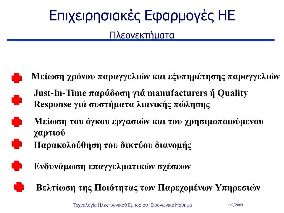 4/9/2004 Τεχνολογία Ηλεκτρονικού Εμπορίου_Εισαγωγικό Μάθημα Επιχειρησιακές Εφαρμογές ΗΕ Πλεονεκτήματα Μείωση χρόνου παραγγελιών και εξυπηρέτησης παραγ