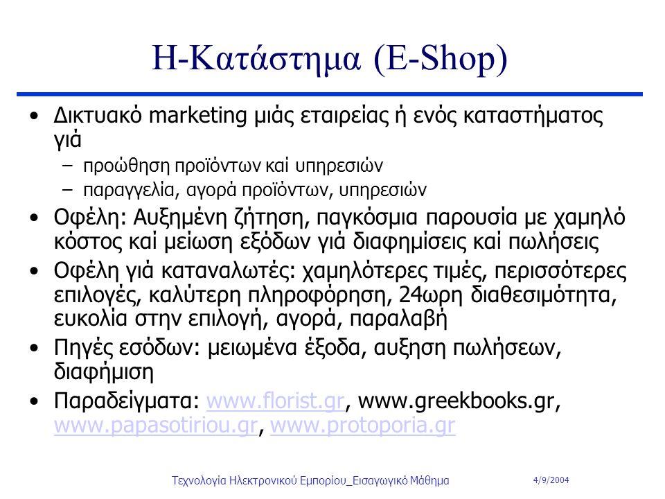 4/9/2004 Τεχνολογία Ηλεκτρονικού Εμπορίου_Εισαγωγικό Μάθημα Η-Κατάστημα (Ε-Shop) Δικτυακό marketing μιάς εταιρείας ή ενός καταστήματος γιά –προώθηση π