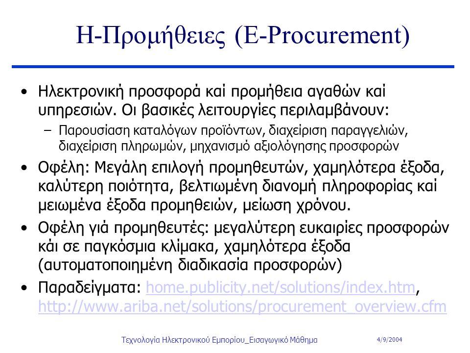 4/9/2004 Τεχνολογία Ηλεκτρονικού Εμπορίου_Εισαγωγικό Μάθημα Η-Προμήθειες (Ε-Procurement) Ηλεκτρονική προσφορά καί προμήθεια αγαθών καί υπηρεσιών. Οι β