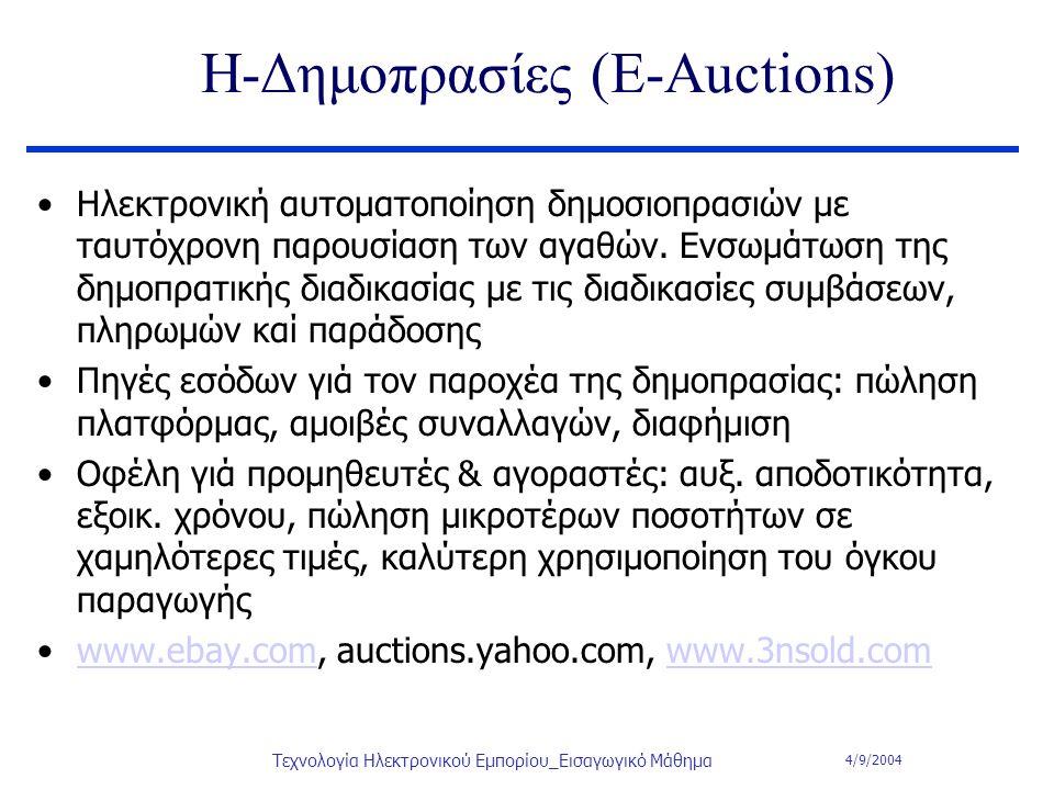 4/9/2004 Τεχνολογία Ηλεκτρονικού Εμπορίου_Εισαγωγικό Μάθημα H-Δημοπρασίες (E-Auctions) Hλεκτρονική αυτοματοποίηση δημοσιοπρασιών με ταυτόχρονη παρουσί