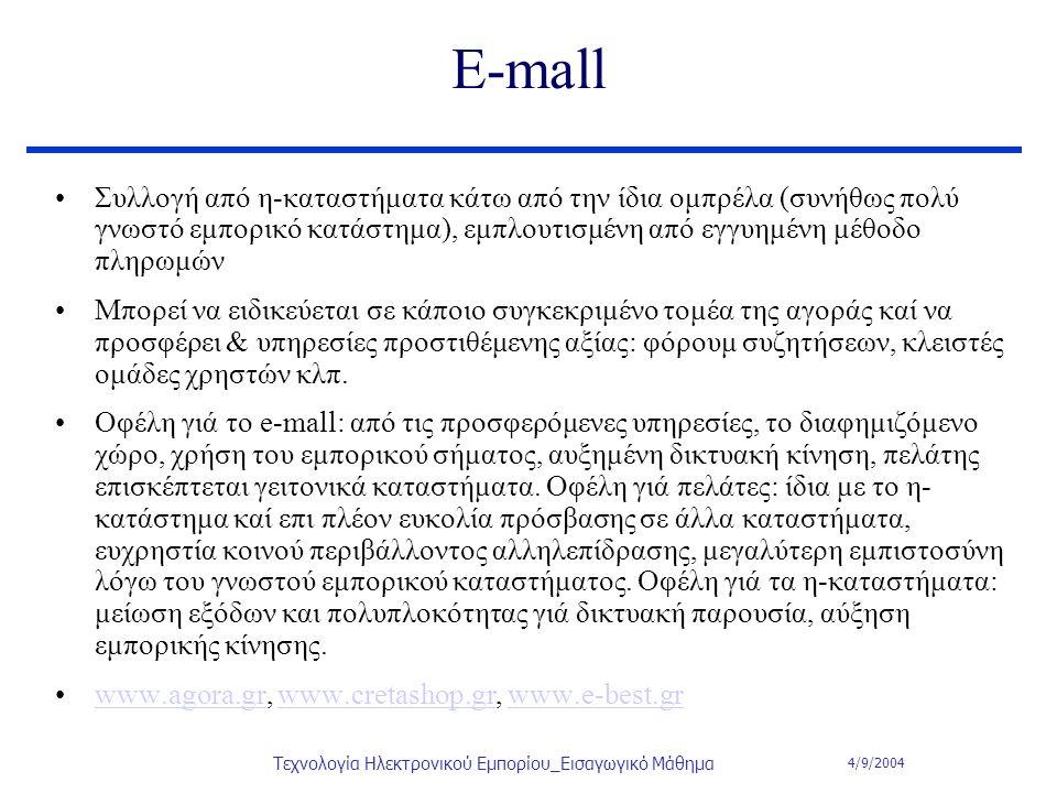 4/9/2004 Τεχνολογία Ηλεκτρονικού Εμπορίου_Εισαγωγικό Μάθημα E-mall Συλλογή από η-καταστήματα κάτω από την ίδια ομπρέλα (συνήθως πολύ γνωστό εμπορικό κ