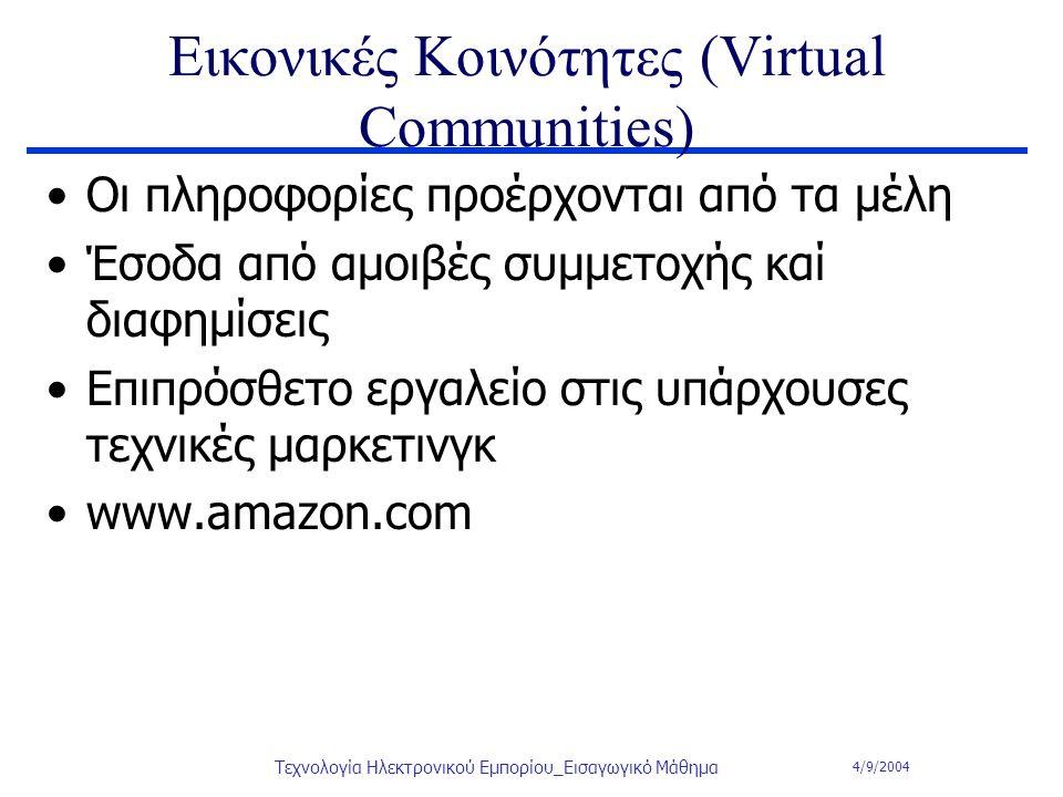 4/9/2004 Τεχνολογία Ηλεκτρονικού Εμπορίου_Εισαγωγικό Μάθημα Eικονικές Κοινότητες (Virtual Communities) Οι πληροφορίες προέρχονται από τα μέλη Έσοδα απ