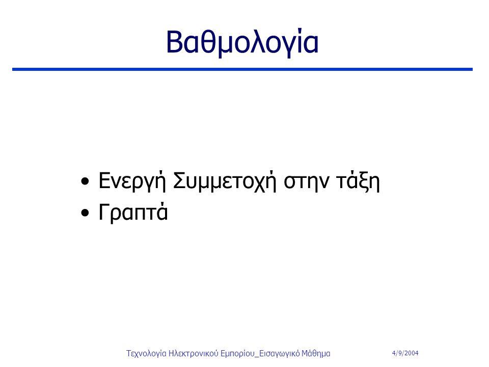 4/9/2004 Τεχνολογία Ηλεκτρονικού Εμπορίου_Εισαγωγικό Μάθημα Βαθμολογία Ενεργή Συμμετοχή στην τάξη Γραπτά