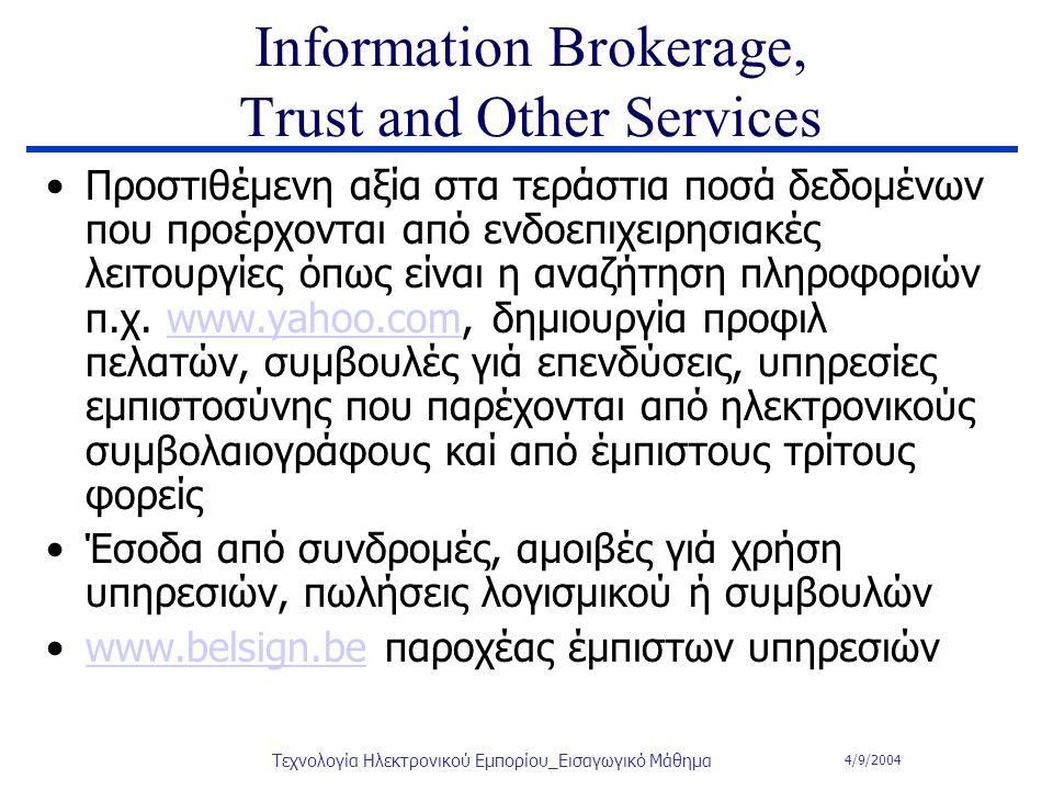 4/9/2004 Τεχνολογία Ηλεκτρονικού Εμπορίου_Εισαγωγικό Μάθημα Information Brokerage, Trust and Other Services Προστιθέμενη αξία στα τεράστια ποσά δεδομέ