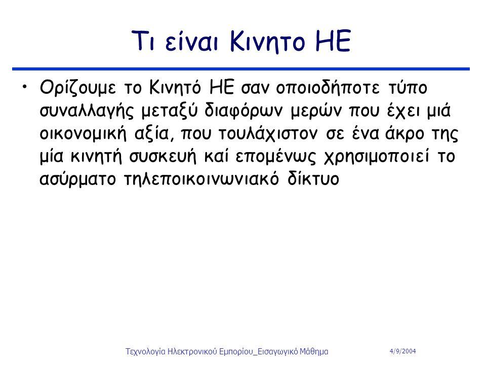 4/9/2004 Τεχνολογία Ηλεκτρονικού Εμπορίου_Εισαγωγικό Μάθημα Τι είναι Κινητο ΗΕ Ορίζουμε το Κινητό ΗΕ σαν οποιοδήποτε τύπο συναλλαγής μεταξύ διαφόρων μ