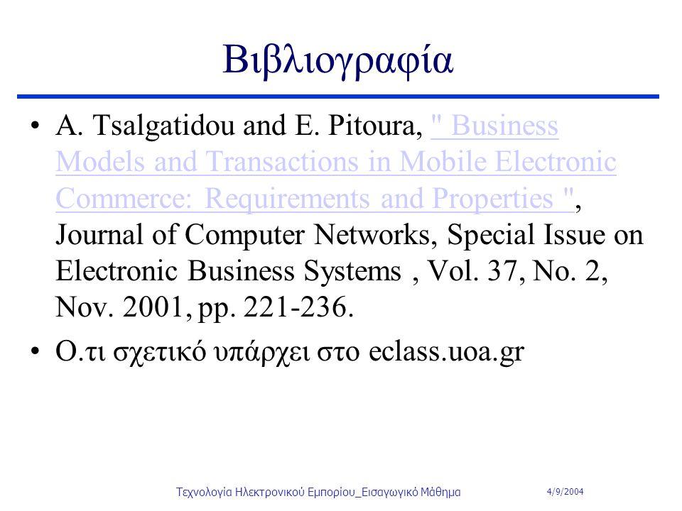 4/9/2004 Τεχνολογία Ηλεκτρονικού Εμπορίου_Εισαγωγικό Μάθημα Βιβλιογραφία A. Tsalgatidou and E. Pitoura,