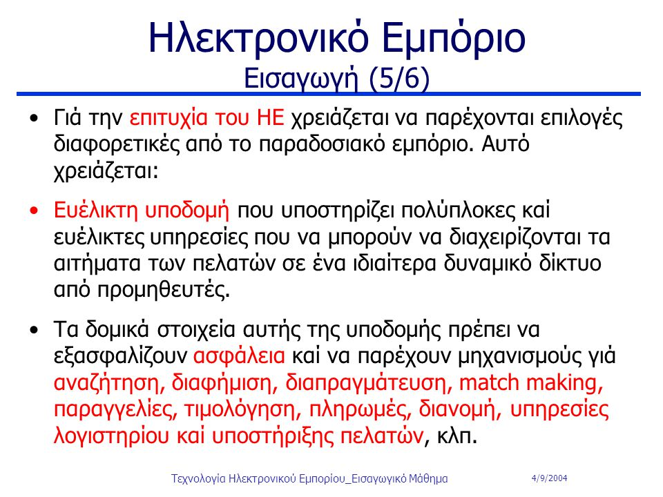 4/9/2004 Τεχνολογία Ηλεκτρονικού Εμπορίου_Εισαγωγικό Μάθημα Key to Figures Customer Financial institution/Bank Service/Product/Content Provider Network Operator