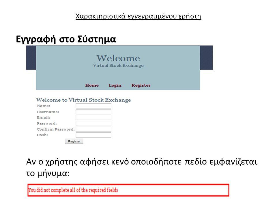 Χαρακτηριστικά εγγεγραμμένου χρήστη Εγγραφή στο Σύστημα Αν ο χρήστης αφήσει κενό οποιοδήποτε πεδίο εμφανίζεται το μήνυμα: