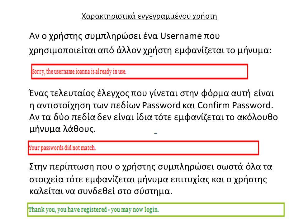 Χαρακτηριστικά εγγεγραμμένου χρήστη Αν ο χρήστης συμπληρώσει ένα Username που χρησιμοποιείται από άλλον χρήστη εμφανίζεται το μήνυμα: Ένας τελευταίος έλεγχος που γίνεται στην φόρμα αυτή είναι η αντιστοίχηση των πεδίων Password και Confirm Password.